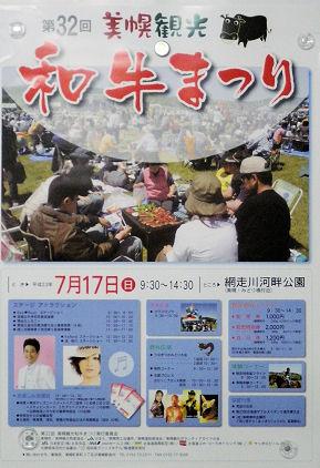 美幌和牛まつり2011.jpg