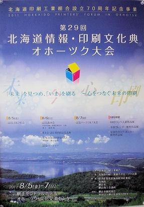 北海道情報・印刷文化展.jpg