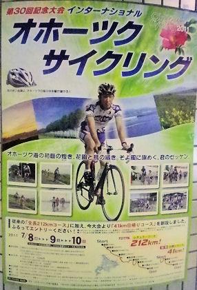 オホーツクサイクリング.jpg