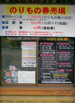 のりもの料金.jpg