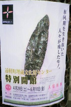 白滝ジオパーク.jpg