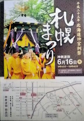 札幌まつり.jpg