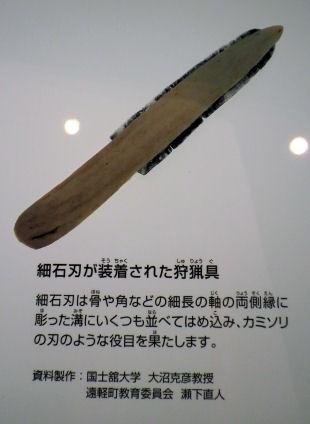 黒曜石&鹿刀.jpg