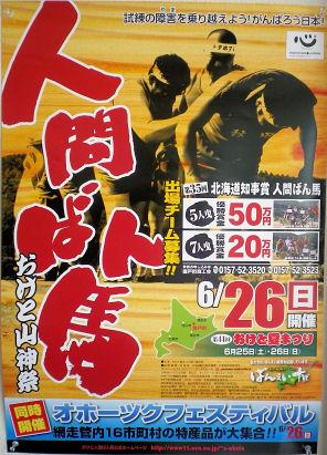 人間ばんば2011.jpg