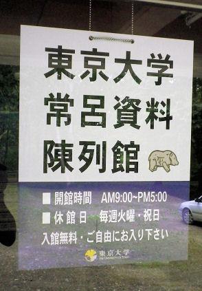0709_東京大学陳列館.jpg