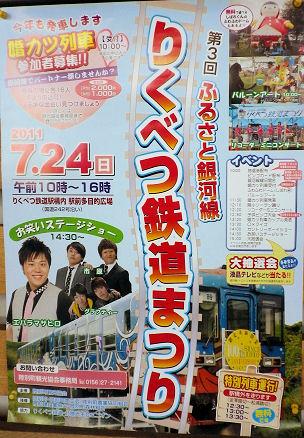 0720_りくべつ鉄道まつり.jpg