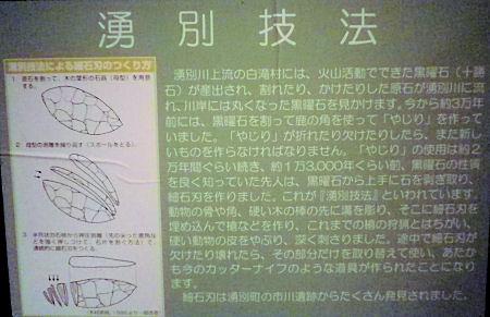 0709_湧別技法説明.jpg