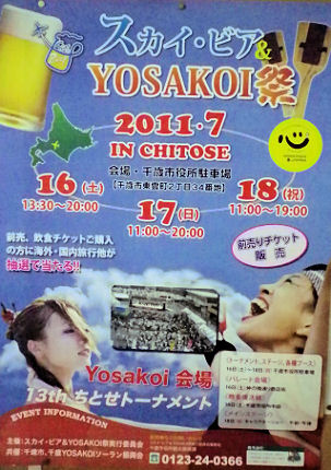 0720_スカイ・ビア祭.jpg