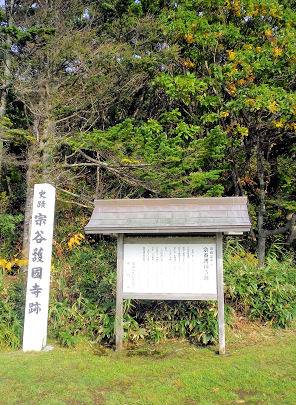 1010_宗谷護国寺跡.jpg