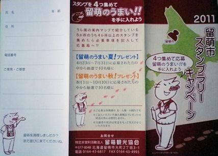 1012_留萌スタンプラリー.jpg