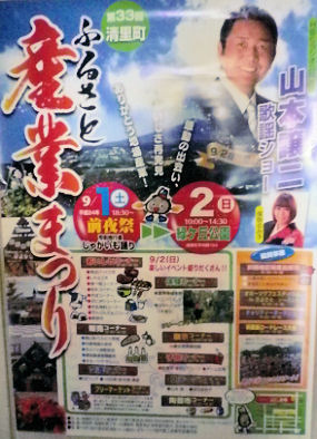 0820_清里町産業まつり.jpg