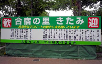 0729_北見合宿.jpg