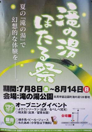 0720_滝の湯ほたる祭.jpg