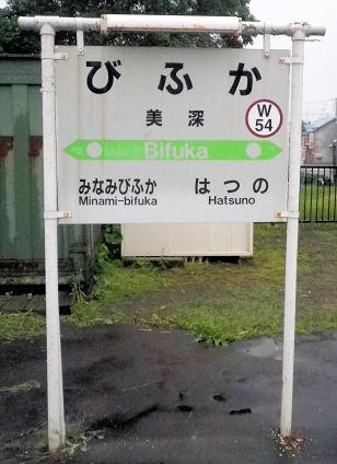 0710_美深駅.jpg
