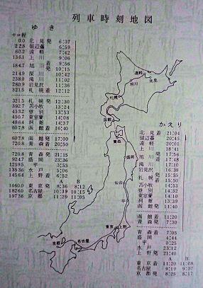 0102_列車時刻表.jpg