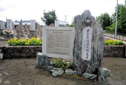 0815_平和の碑.jpg