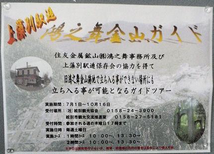 0709_鴻之舞金山ガイド.jpg