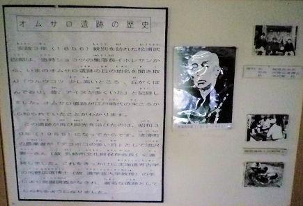 0709_オムサロ遺跡の歴史.jpg