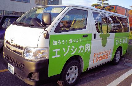 1018_エゾシカ肉ひろめ隊号.jpg