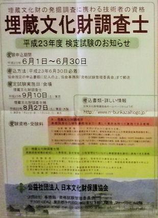 0709_埋蔵文化財調査士.jpg