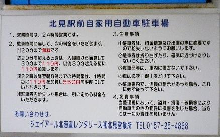 0720_北見駅前駐車場.jpg