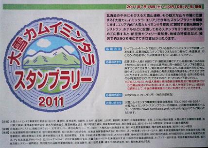 1012_大雪カムイミンタラ.jpg