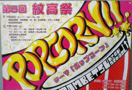 0709_紋別高校.jpg