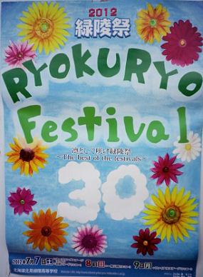 0706_北見緑稜祭.jpg