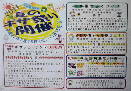 0709_夏のGIZA祭り.jpg