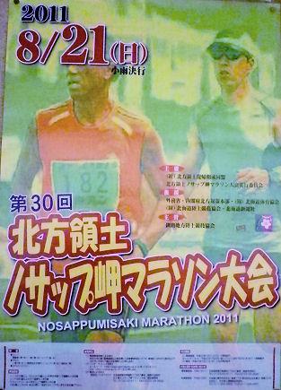0712_納沙布マラソン.jpg