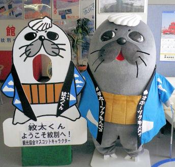 0223_紋太くん.jpg