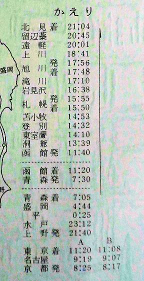 0102_列車時刻表かえり.jpg