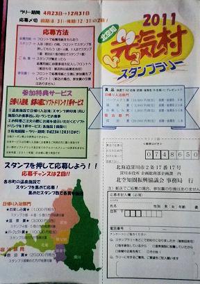 1027_北空知元気村ラリー.jpg
