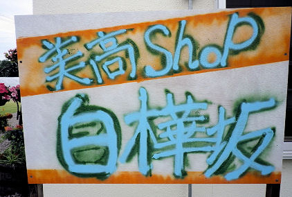 0708_新星!美高Shop.jpg