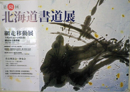 0712_北海道書道展.jpg