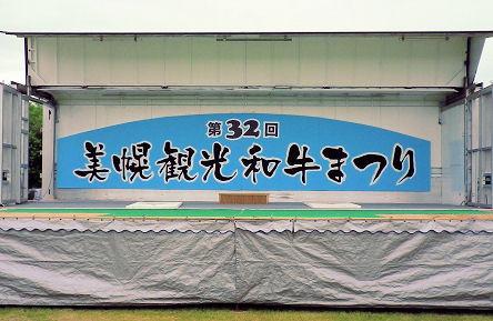 0716_びほろ和牛まつり舞台.jpg
