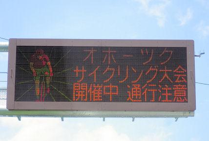0907_オホーツクサイクリング.jpg