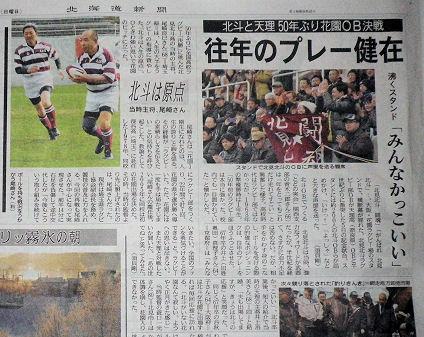 0108_北海道新聞.jpg