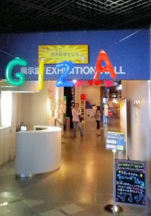 0709_流氷センターGIZA.jpg
