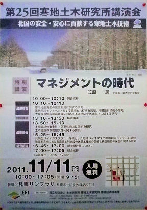 1017_寒地土木研究所.jpg