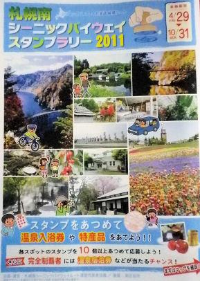 1027_札幌南シーニックラリー.jpg