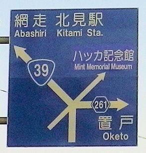 0102_ハッカ記念館.jpg