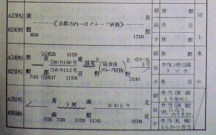 0102_旅行日程後半.jpg