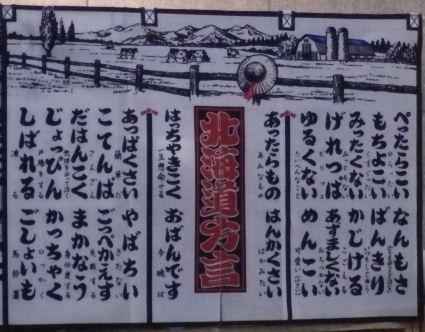 0907_北海道弁.jpg