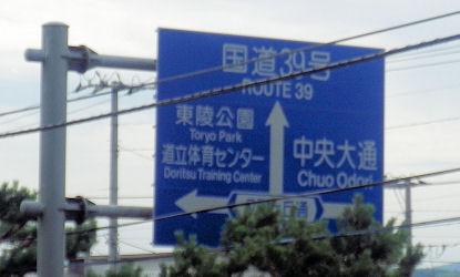 0814_東稜公園.jpg