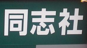0812_同志社大学.jpg