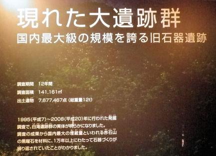 0710_白滝遺跡群説明.jpg