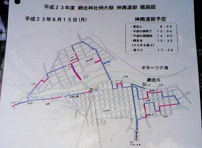 0815_網走神輿渡御その1.jpg