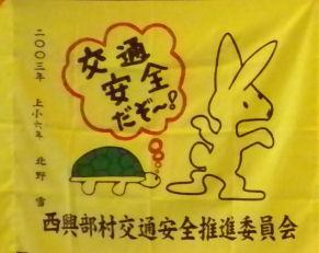 2003標語.jpg