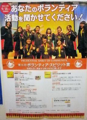 0820_ボランティア・スピリット賞.jpg